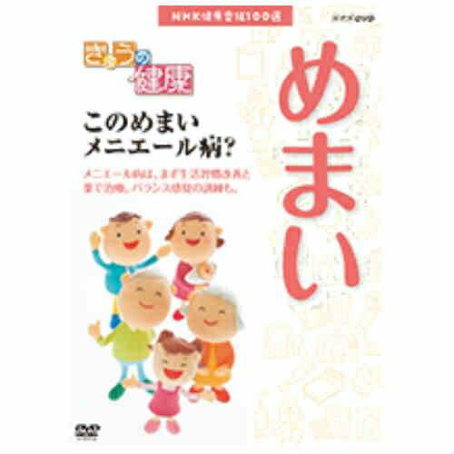 NHK健康番組100選 【きょうの健康】 このめまい メニエール病? DVD