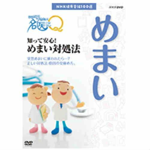 NHK健康番組100選 【ここが聞きたい!名医にQ】 知って安心!めまい対処法 DVD