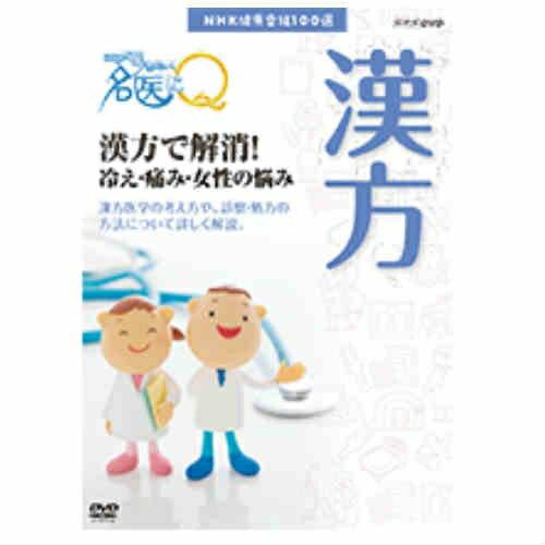 NHK健康番組100選 【ここが聞きたい!名医にQ】 漢方で解消!冷え・痛み・女性の悩み DVD