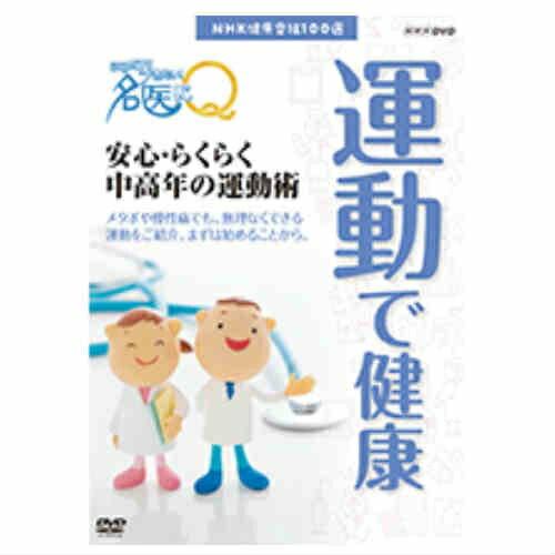 NHK健康番組100選 【ここが聞きたい!名医にQ】 安心!らくらく 中高年の運動術 DVD