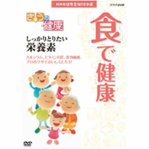 NHK健康番組100選 【きょうの健康】 食で健康 しっかりとりたい栄養素 DVD