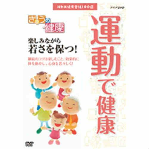 NHK健康番組100選 【きょうの健康】 運動で健康 楽しみながら若さを保つ! DVD