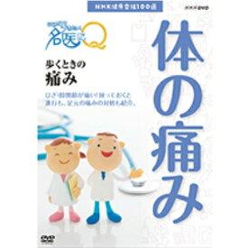 NHK健康番組100選 【ここが聞きたい!名医にQ】 歩くときの痛み DVD