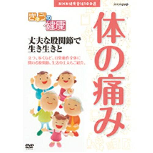 NHK健康番組100選 【きょうの健康】 丈夫な股関節で生き生きと DVD