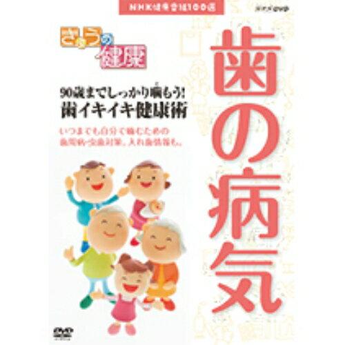 NHK健康番組100選 【きょうの健康】 90歳までしっかり噛(か)もう!歯イキイキ健康術 DVD