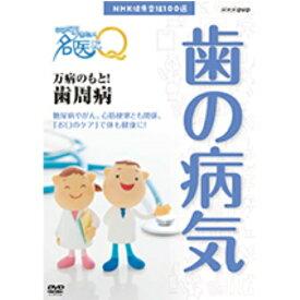 NHK健康番組100選 【ここが聞きたい!名医にQ】 万病のもと!歯周病 DVD