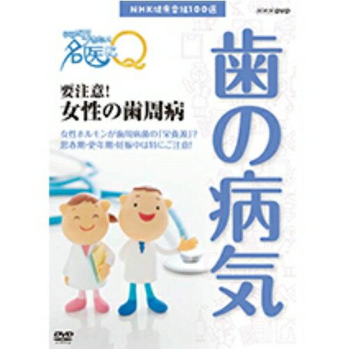 NHK健康番組100選 【ここが聞きたい!名医にQ】 要注意!女性の歯周病 DVD