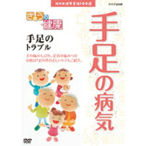 NHK健康番組100選 【きょうの健康】 手足のトラブル DVD