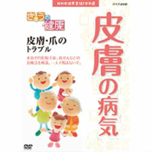 NHK健康番組100選 【きょうの健康】 皮膚・爪のトラブル DVD