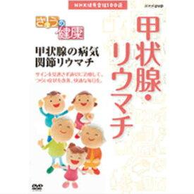 NHK健康番組100選 【きょうの健康】 甲状腺の病気・関節リウマチ DVD