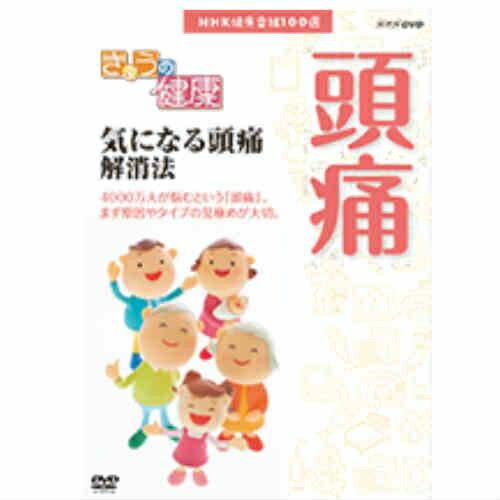 NHK健康番組100選 【きょうの健康】 気になる頭痛 解消法 DVD