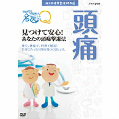 NHK健康番組100選 【ここが聞きたい!名医にQ】 見つけて安心!あなたの頭痛撃退法 DVD