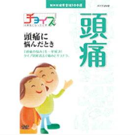 NHK健康番組100選 【チョイス@病気になったとき】 頭痛に悩んだとき DVD