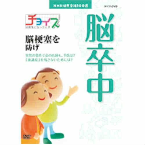 NHK健康番組100選 【チョイス@病気になったとき】 脳梗塞を防げ DVD