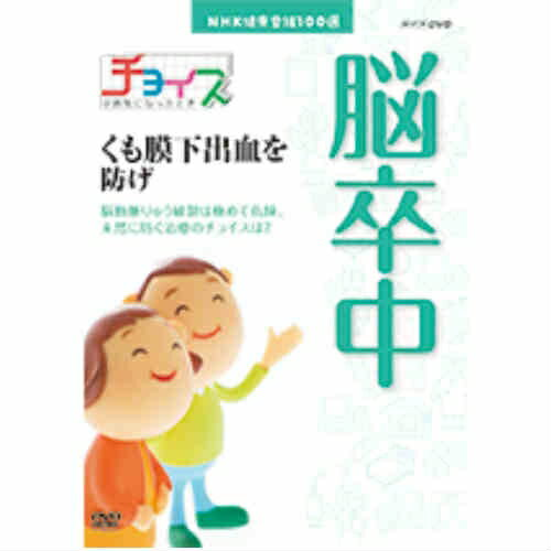 NHK健康番組100選 【チョイス@病気になったとき】 くも膜下出血を防げ DVD
