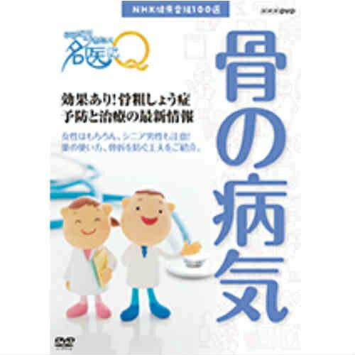 NHK健康番組100選 【ここが聞きたい!名医にQ】 効果あり!骨粗しょう症 予防と治療の最新情報 DVD