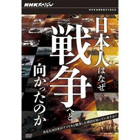 NHKスペシャル 日本人はなぜ戦争へと向かったのか DVD−BOX 全5枚セット