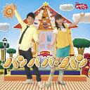 CD NHKおかあさんといっしょ 最新ベスト パンパパ・パン 「おかあさんといっしょ」恒例の最新ベスト盤CD!