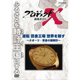 新価格版 プロジェクトX 挑戦者たち 逆転 田舎工場 世界を制す 〜クオーツ・革命の腕時計〜