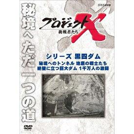 新価格版 プロジェクトX 挑戦者たち シリーズ黒四ダム 「秘境へのトンネル 地底の戦士たち」他