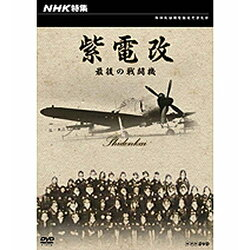 NHK特集紫電改最後の戦闘機