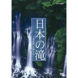 日本の滝 名山渓、名勝を歩く