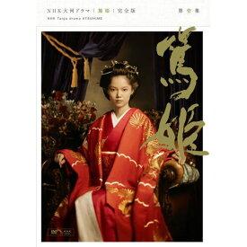大河ドラマ 篤姫 完全版 第壱集 DVD-BOX 全7枚セット (原作)宮尾登美子