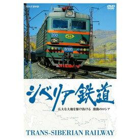 シベリア鉄道 〜広大な大地を駆け抜ける 激動のロシア〜