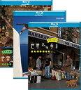 500円クーポン発行中!岩合光昭の世界ネコ歩き ブルーレイ 全3枚セット 地中海の街角で愛しいネコと出会う旅!