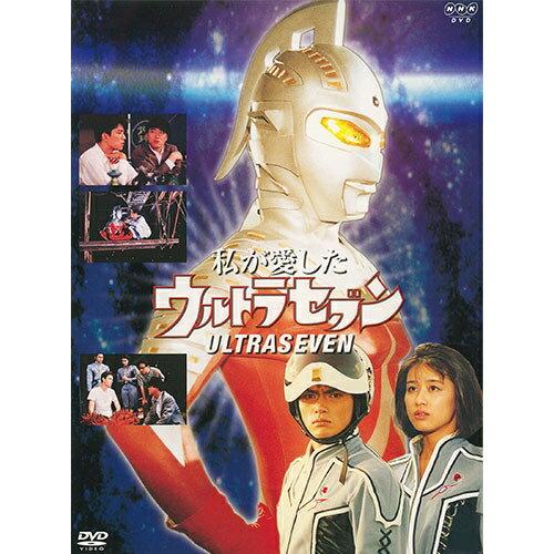 私が愛したウルトラセブン DVD 全2枚