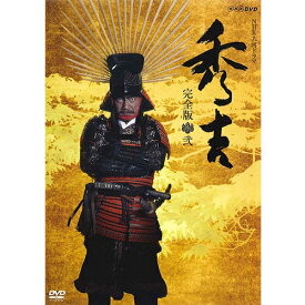 大河ドラマ 秀吉 完全版 DVD-BOX2 全6枚