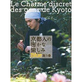 京都人の密かな愉しみ Blue 修業中 祝う春 DVD