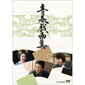 青春戯画集 DVD