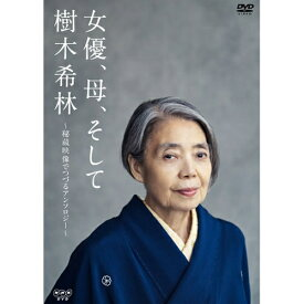 女優、母、そして樹木希林〜秘蔵映像でつづるアンソロジー〜 DVD