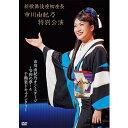 新歌舞伎座初座長 市川由紀乃特別公演 オン・ステージ〜令和の夢〜 DVD