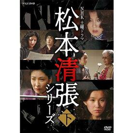 土曜ドラマ 松本清張シリーズ 下巻 DVD 全5枚
