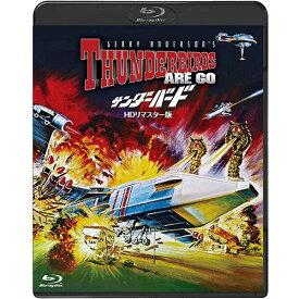 映画 サンダーバード -HDリマスター版- ブルーレイ BD【2021年7月2日発売】※発売日以降の発送になります。