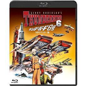 映画 サンダーバード6号 -HDリマスター版- ブルーレイ BD【2021年8月4日発売】※発売日以降の発送になります。