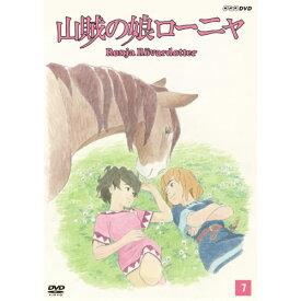 山賊の娘ローニャ DVD第7巻 DVD