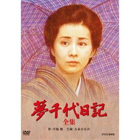 夢千代日記 全2枚 DVD