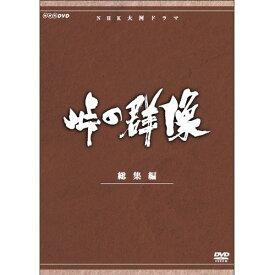 大河ドラマ 峠の群像 総集編 全3枚セット DVD