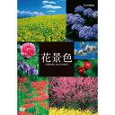 500円クーポン発行中!花景色 〜四季を彩る 日本の名風景〜 DVD