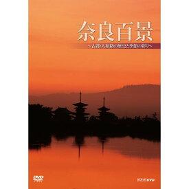 奈良百景 〜古都・大和路の歴史と季節の彩り〜 DVD