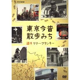 500円クーポン発行中!東京今昔散歩みち DVD