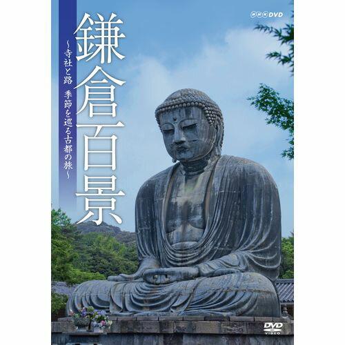 500円クーポン発行中!鎌倉百景 〜寺社と路、季節を巡る古都の旅〜 DVD