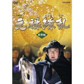 500円クーポン発行中!大河ドラマ 元禄繚乱 総集編 DVD 全2枚セット DVD