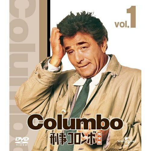 刑事コロンボ完全版 バリューパック1 全5枚セットピーター・フォーク演じるコロンボ刑事の個性的なキャラクターが人気を博した、全世界で最も有名な刑事ドラマ!
