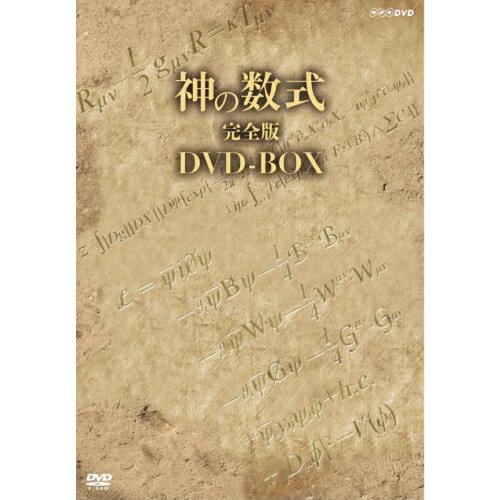 500円クーポン発行中!神の数式 完全版 DVD-BOX 全2枚セット DVD