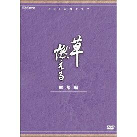 500円クーポン発行中!大河ドラマ 草燃える 総集編 全3枚セット DVD
