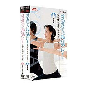 500円クーポン発行中!NHK趣味悠々 ヨガで元気に! 心も体もリフレッシュ DVD全2枚セット